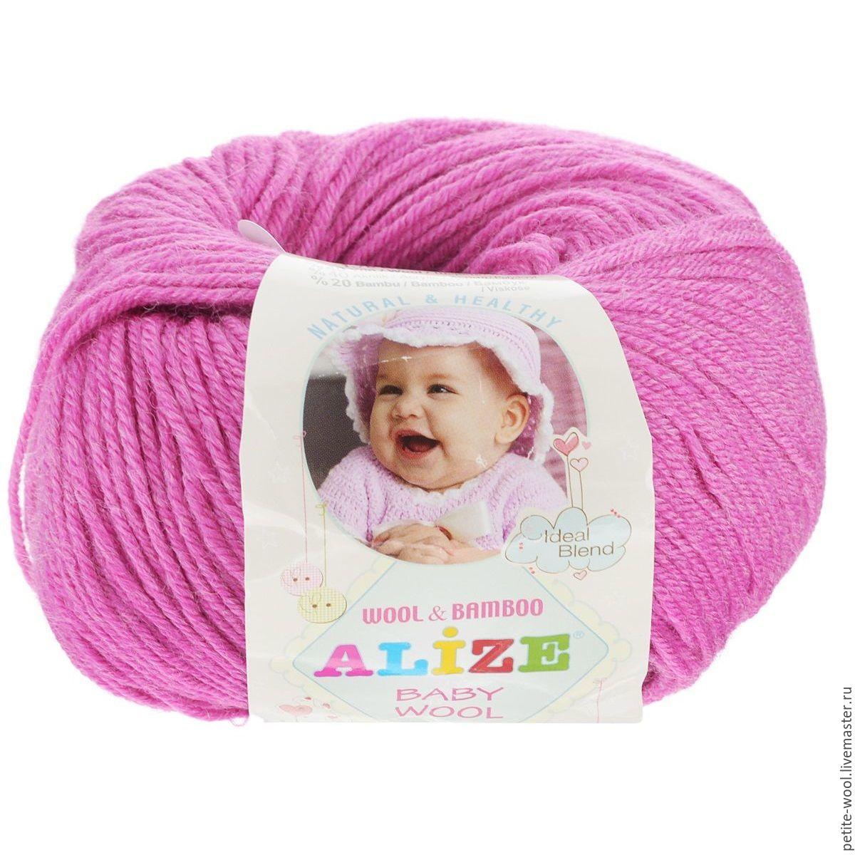 купить пряжу alize wool