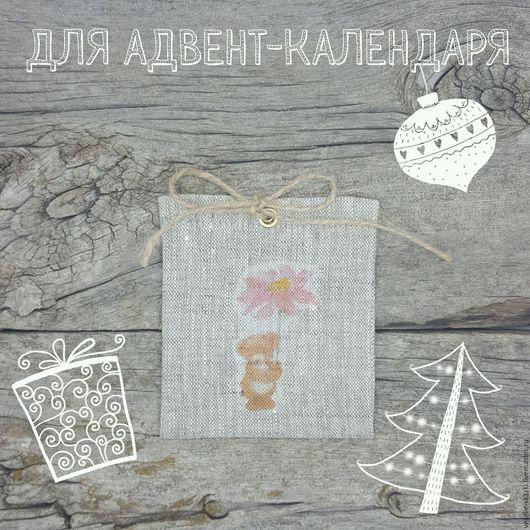 Мешочки для подарков льняные, упаковка подарков, 8х9 см, Веселые сказки (Светлана), адвент