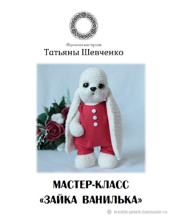 """Мастер-класс по вязанию """"Зайка Ванилька"""", Схемы, Тамбовка, Фото №1"""