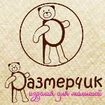 Размерчик - текстиль для малышей (razmer-chik) - Ярмарка Мастеров - ручная работа, handmade