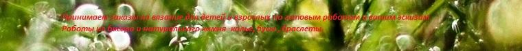 Волшебные вещи (belobog8)