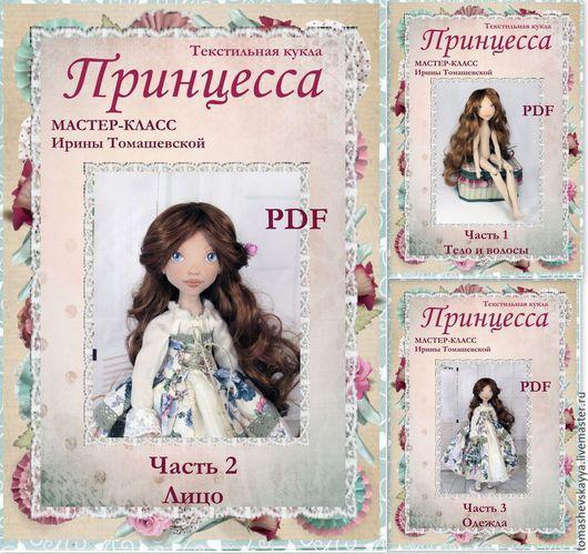 мастер-класс текстильная шарнирная кукла. пдф мастер-класс.