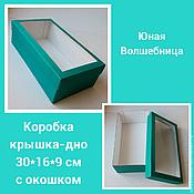 Сувениры и подарки ручной работы. Ярмарка Мастеров - ручная работа Коробка из микрогофрокартона 30х16х9 см - упаковка подарков. Handmade.