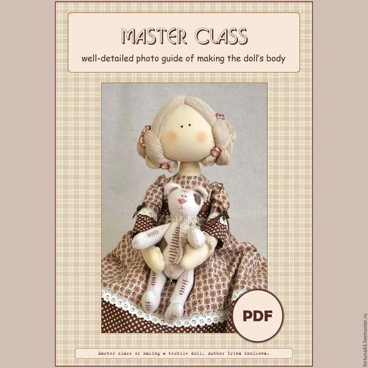 Обучающие материалы ручной работы. Ярмарка Мастеров - ручная работа. Купить МАСТЕР-КЛАСС по изготовлению тела авторской текстильной куклы. Handmade.