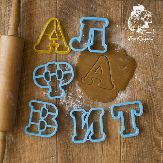 Кухня ручной работы. Ярмарка Мастеров - ручная работа. Купить Алфавит 10см - Набор вырубок форм для печенья и пряников. Handmade.