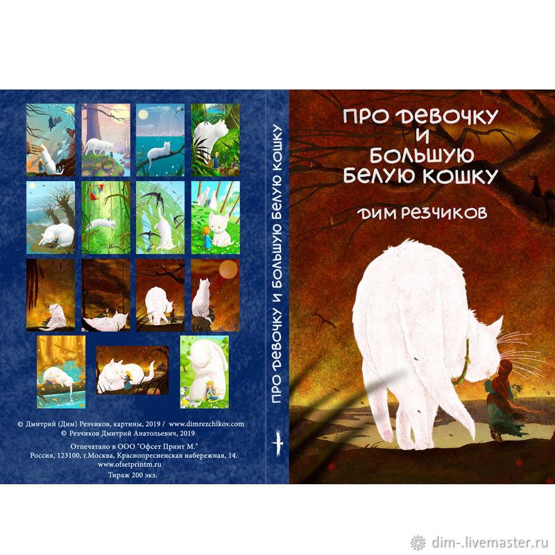 "Набор из 15 авторских открыток ""Про девочку и Белую кошку"", Открытки, Москва,  Фото №1"