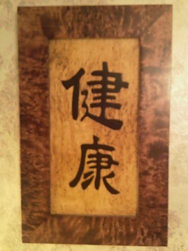Символизм ручной работы. Ярмарка Мастеров - ручная работа. Купить иероглиф здоровья и долголетия. Handmade. Фен-шуй, панно, золотой