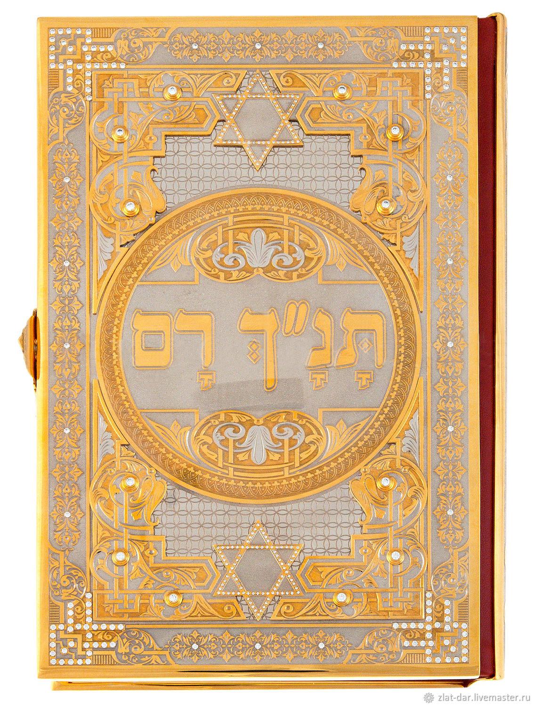 Еврейская книга ТОРА. Арт:15563, Именные сувениры, Москва,  Фото №1