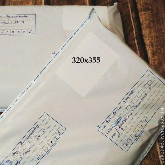 Упаковка ручной работы. Ярмарка Мастеров - ручная работа. Купить почтовые пакеты 320х355. Handmade. Белый, почтовый конверт, почтовый