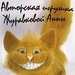 Анна Журавкова - Ярмарка Мастеров - ручная работа, handmade