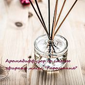 "Для дома и интерьера handmade. Livemaster - original item Aromadiffusor with a blend of essential oils ""Harmony"". Handmade."