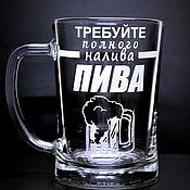 """Кружки ручной работы. Ярмарка Мастеров - ручная работа Кружка для пива """"Требуйте полного налива Пива"""" с гравировкой. Handmade."""