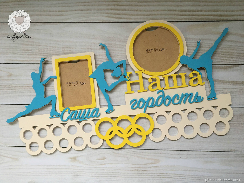 Медальница с фоторамками Фигурное катание, Слова, Санкт-Петербург, Фото №1