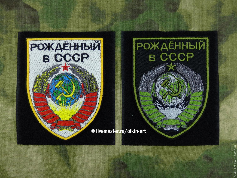 Stripe `BORN IN USSR` (color / camouflage)  Machine embroidery. Beloretskiy stripe. Patch. Chevron. Patch. Embroidery. Chevrons. Patches. Stripe. To purchase a patch.