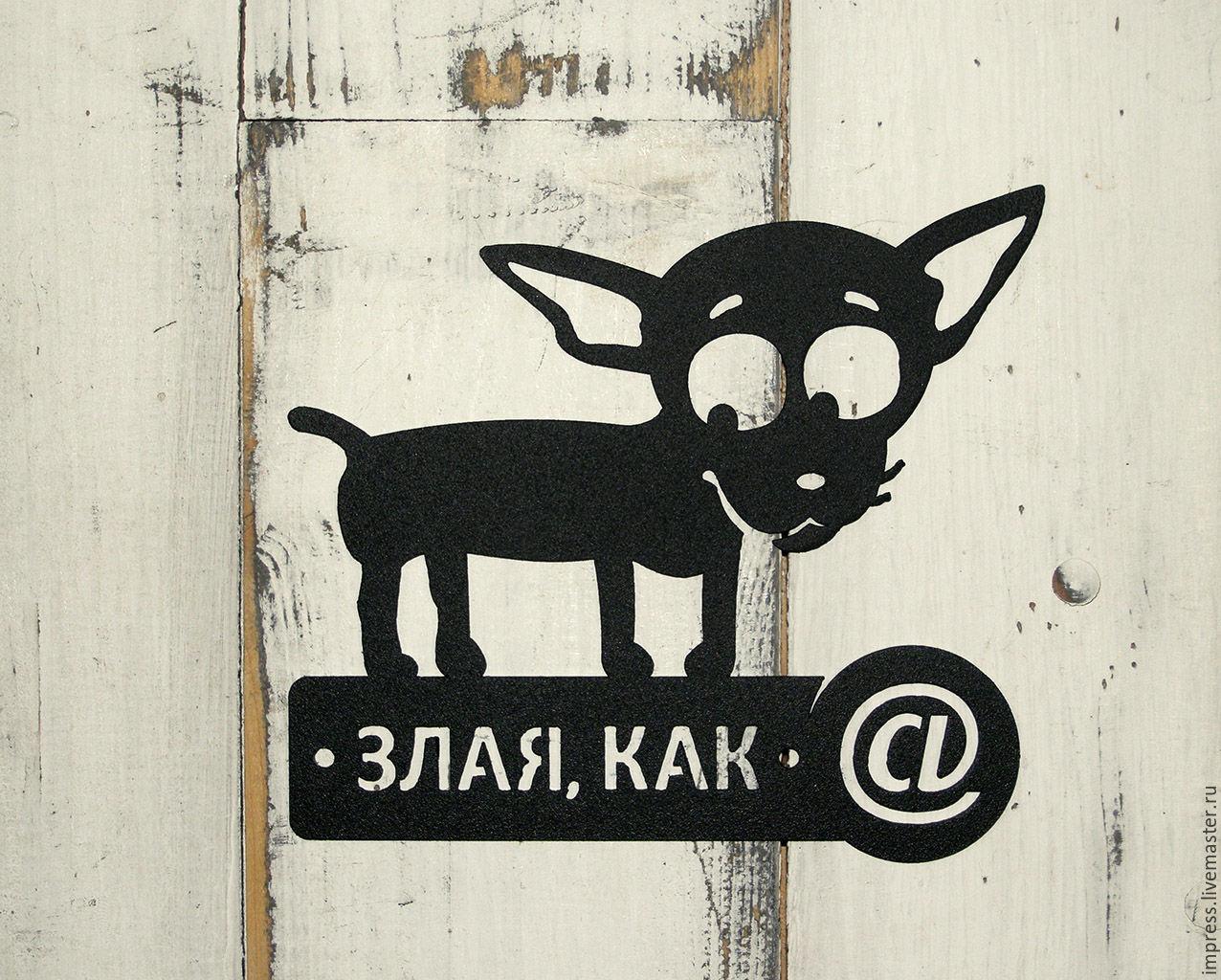 Табличка металлическая - Злая собака, Слова, Тверь,  Фото №1