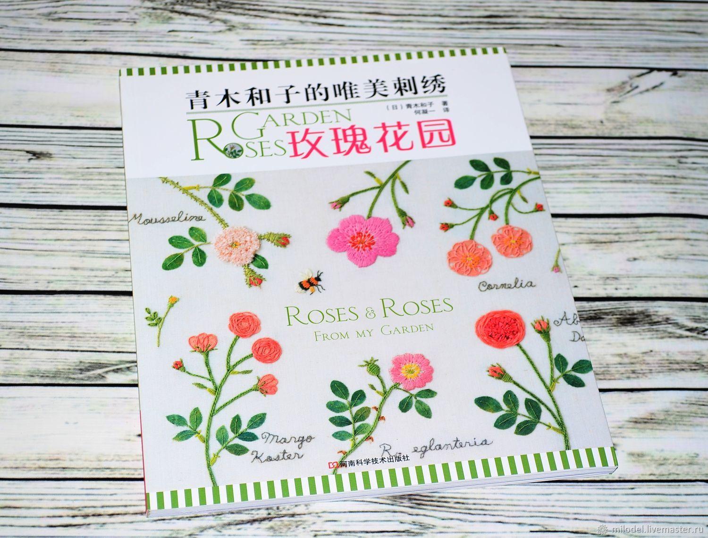 Книга Kazuko Aoki  Вышивка: Rose Garden, Наборы для творчества, Владивосток,  Фото №1