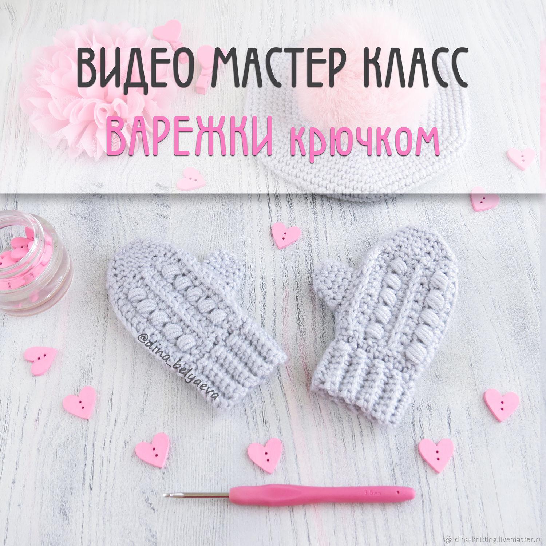 mittens, master class, crochet mittens, knitted mittens, crochet mittens, crochet master class, Master class on crochet, crochet master class, crochet MK