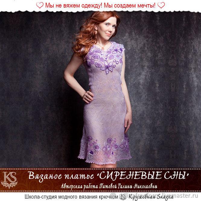 Платье Сиреневые сны, Платья, Междуреченск,  Фото №1