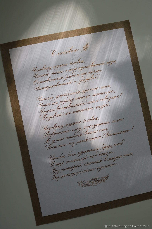 Открытка со стихотворением, Каллиграфия острым пером, Открытки, Москва, Фото №1