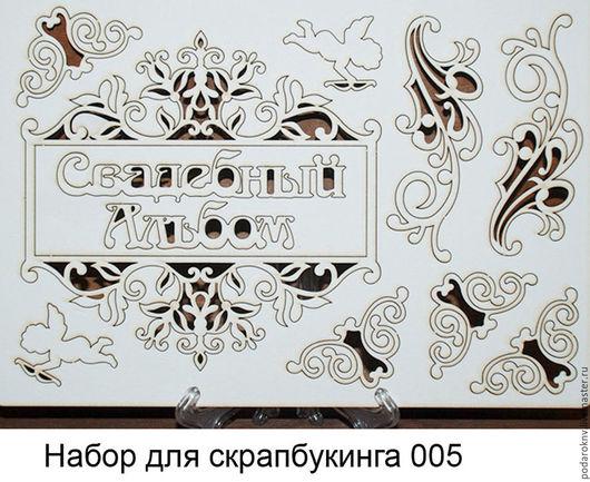 Набор для скрапбукинга 005 240х160 мм  Пивной картон 150 рублей