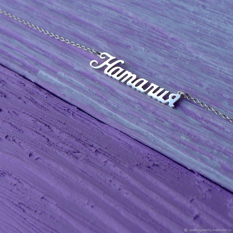 Браслеты ручной работы. Ярмарка Мастеров - ручная работа. Купить Серебряная именная подвеска с именем Наталия из серебра 925 пробы. Handmade.