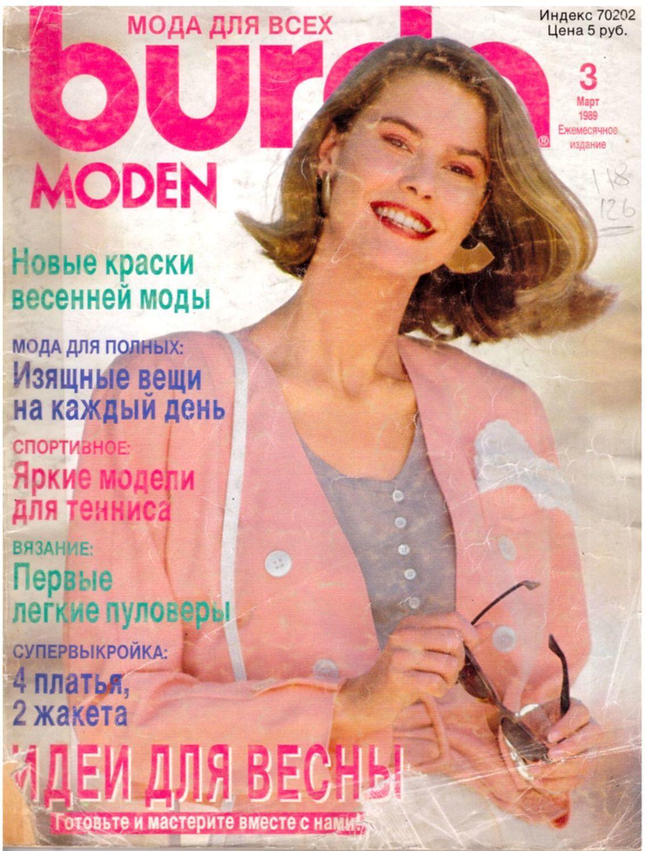 Журнал Burda Moden № 3/1989, Выкройки для шитья, Москва,  Фото №1