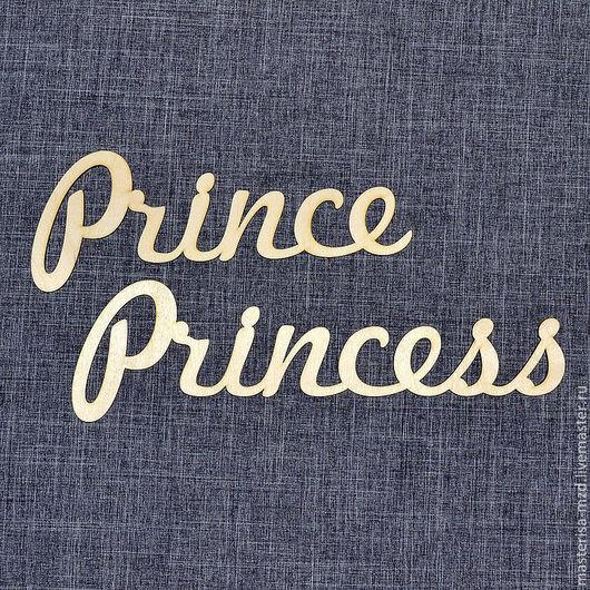 """ПН-019. Панно """"Prince Princess"""""""