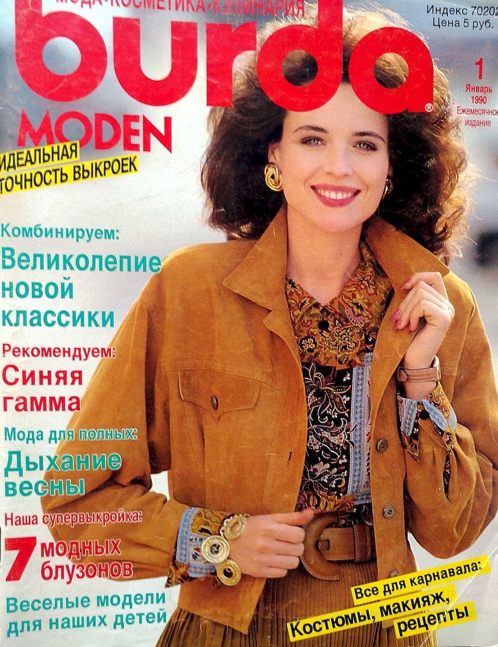 Журнал Burda Moden № 1/1990, Выкройки для шитья, Москва,  Фото №1