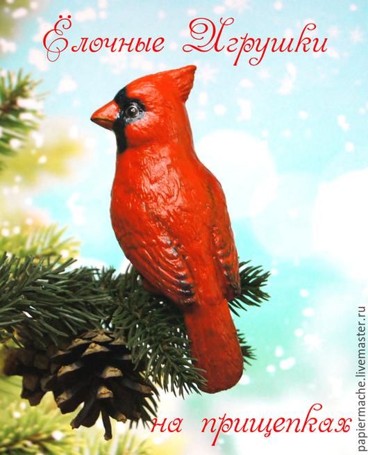 елочные игрушки, елочная игрушка, елочные игрушки из папье маше, папье-маше, папьемаше, красный кардинал, фигурка птица, на прищепке, украшение на елку, птица, фигурка из папье маше, фигурка кардинал