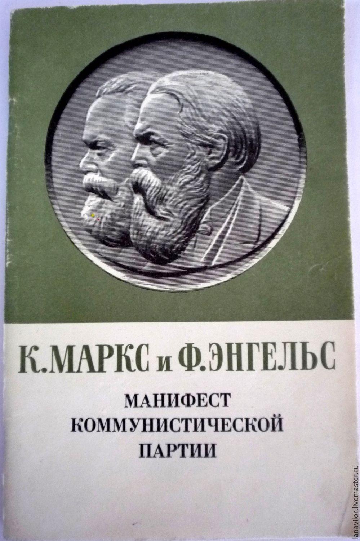 Картинки по запросу манифест коммунистической партии