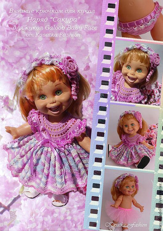 Вязание ручной работы. Ярмарка Мастеров - ручная работа. Купить PDF мастер-класс, описание Вязание крючком для кукол наряд Сакура. Handmade.