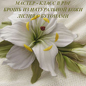 Материалы для творчества handmade. Livemaster - original item training materials: A master class in PDF LILY WITH BUDS Irina Vladi.. Handmade.