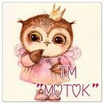 """Творческая мастерская """"Моток"""" (TM-Motok) - Ярмарка Мастеров - ручная работа, handmade"""