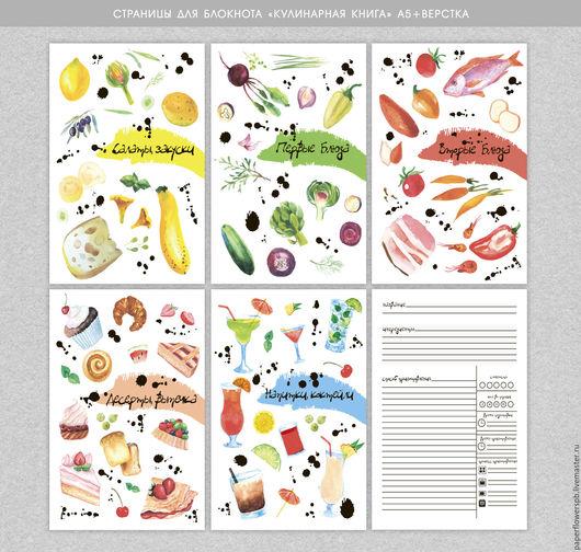 Скачать книгу рецептов бесплатно с картинками