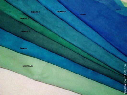"""Шитье ручной работы. Ярмарка Мастеров - ручная работа. Купить Цветной замш / велюр натуральный """"Бирюзовый"""". Handmade. Разноцветный"""