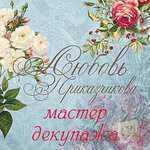Приказчикова Любовь - Ярмарка Мастеров - ручная работа, handmade