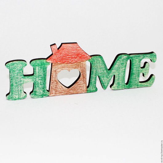 """Аксессуары для фотосессий ручной работы. Ярмарка Мастеров - ручная работа. Купить Объемные слова из дерева """"Home"""". Handmade. Бежевый"""