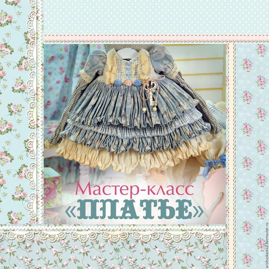 Купить Мастер - класс платье для куклы в стиле шебби , бохо - голубой, рюшечки, платье для куклы