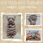 Материалы для творчества ручной работы. Ярмарка Мастеров - ручная работа МК мишка Мартин (29 см). Handmade.