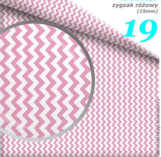 Шитье ручной работы. Ярмарка Мастеров - ручная работа. Купить 100% хлопок, Польша, розовый шеврон 15 мм. Handmade.