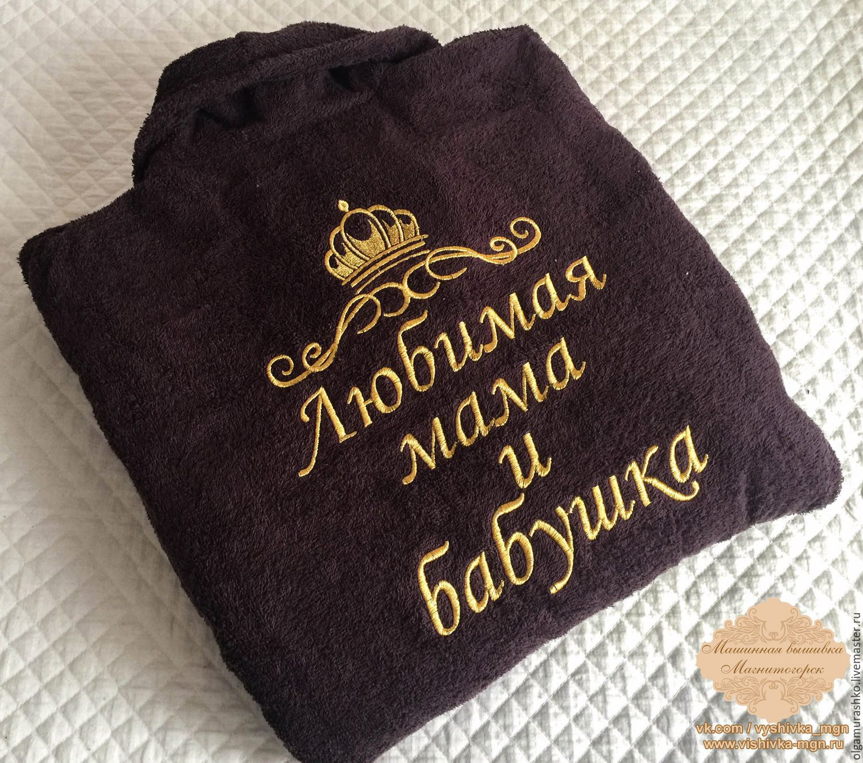 Купить махровый халат с именной вышивкой
