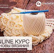 Материалы для творчества ручной работы. Ярмарка Мастеров - ручная работа Online обучение вязанию крючком. Handmade.