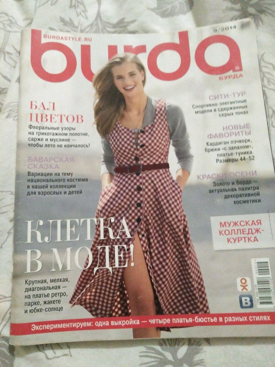 Журнал Бурда 9/2014, Выкройки для шитья, Самара,  Фото №1
