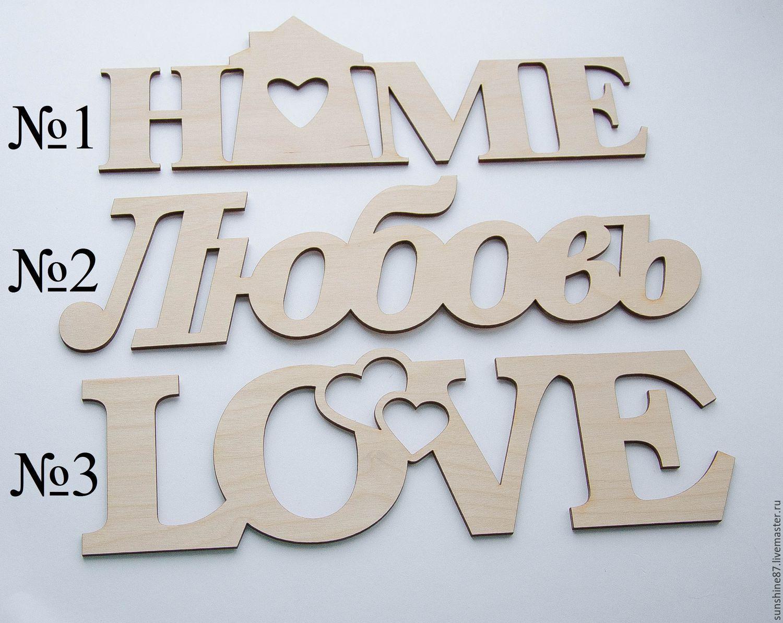 Слово из фанеры 3 мм счастье любовь home love, Декупаж и роспись, Заволжье, Фото №1