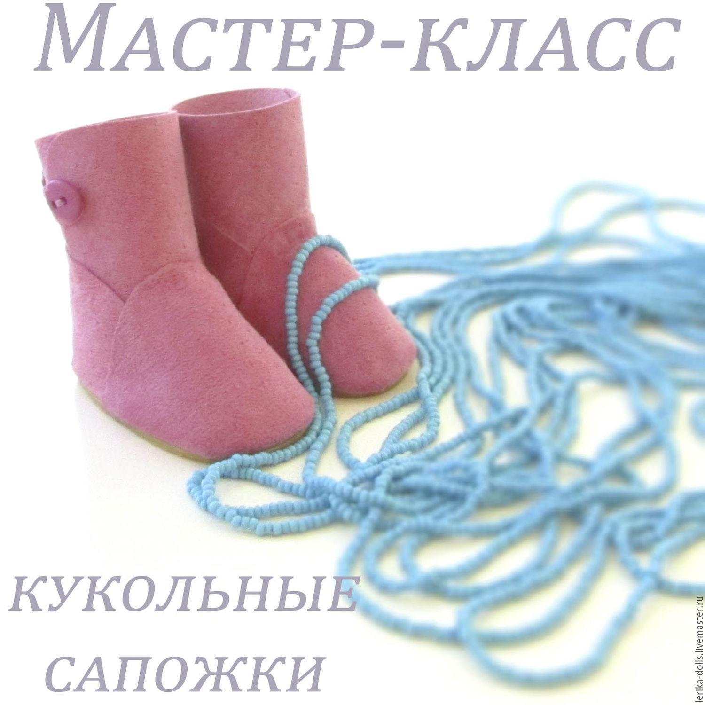 Обувь своими руками для куклы мастер-класс