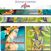 Дизайн и реклама handmade. Livemaster - original item Banner and Avatar Shop Fair Masters.. Handmade.