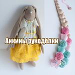 Анкины рукоделки (ankini) - Ярмарка Мастеров - ручная работа, handmade