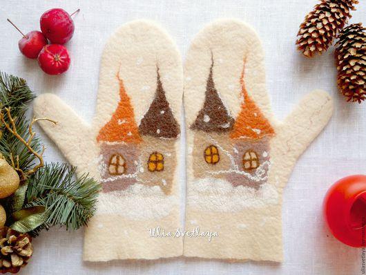 Юлия Светлая, варежки с домиками, зимняя сказка, варежки бежевые, варежки цвета топленого молока, необычный подарок