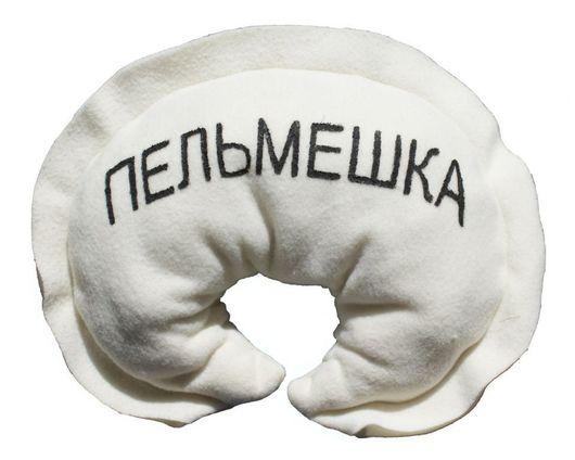Надпись на подушке сделана для примера, Вы можете заказать любую в пределах подушки-пельмешки!