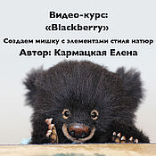 Материалы для творчества ручной работы. Ярмарка Мастеров - ручная работа видеокурс по шитью медвежонка Blackberry. Handmade.